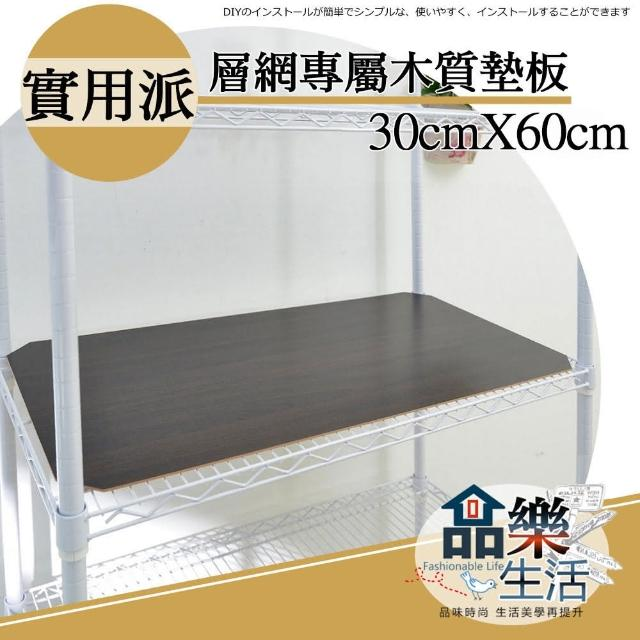 【品樂生活】層架專用木質墊板30X60CM-4入(木質墊板4入)