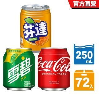 【可口可樂】易開罐250mlX3箱(可樂+芬達+雪碧)