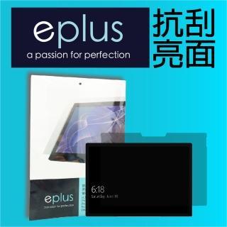 【eplus】高透抗刮亮面保護貼 Surface Book 2 13.5 吋