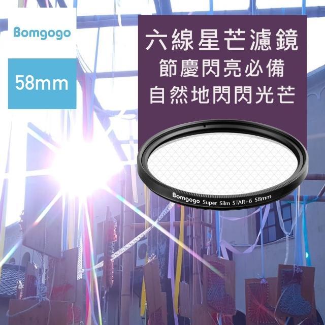 【Bomgogo】超薄款六線星芒鏡 58mm 手機/單眼相機適用(超薄款)