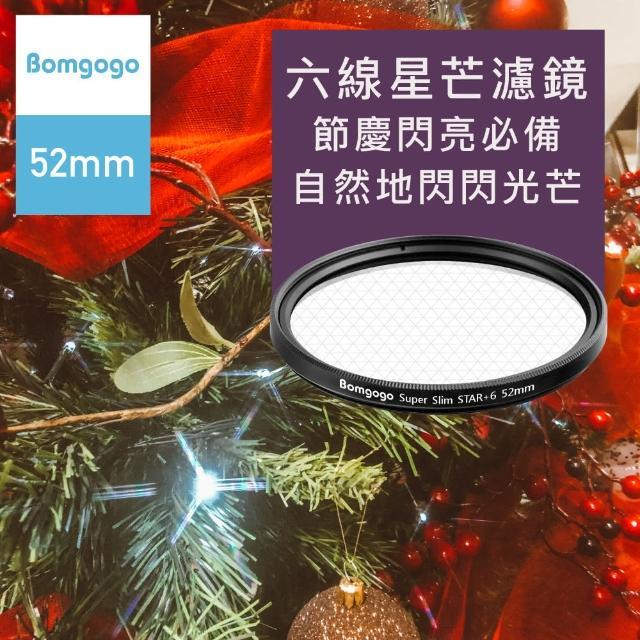 【Bomgogo】超薄款六線星芒鏡 52mm 手機/單眼相機適用(超薄款)
