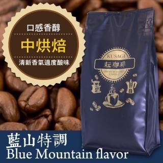 【耘珈琲】藍山風味特調咖啡豆 一磅(450g/包)