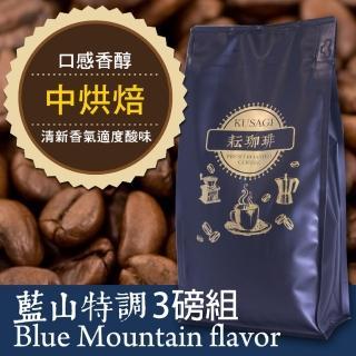 【耘珈琲】藍山風味特調咖啡豆 3磅(450g*3包)