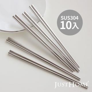 ~Just Home~#304不銹鋼筷子23cm 10雙組