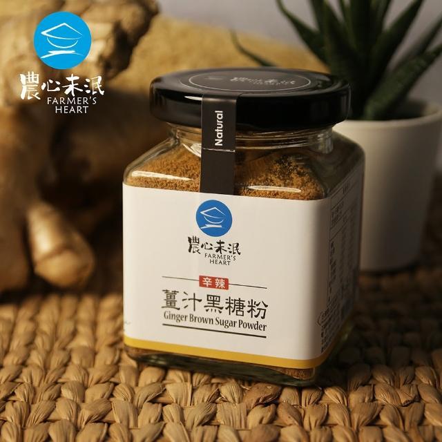 【農心未泯】辛辣濃郁薑汁黑糖粉(120g/瓶)