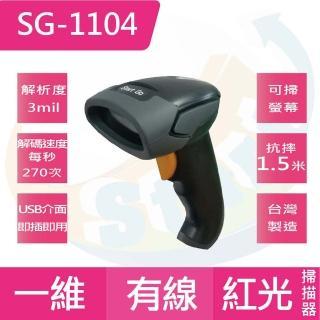 【Start GO 啟晟國際】SG-1104台灣製造穩定型中長距離紅外線有線一維條碼掃描器(可讀取螢幕手機)