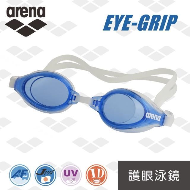 【arena】日本製 EYE-GRIP系列 防霧 抗UV 不壓迫眼窩 訓練款 泳鏡(AGL300)