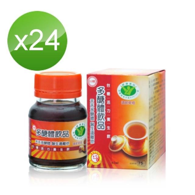 【台糖】活力養生飲x24瓶