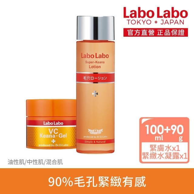 【LaboLabo】毛孔緊膚水+凝露組(緊膚水X1+緊緻水凝露X1+絲花化妝棉*1盒)