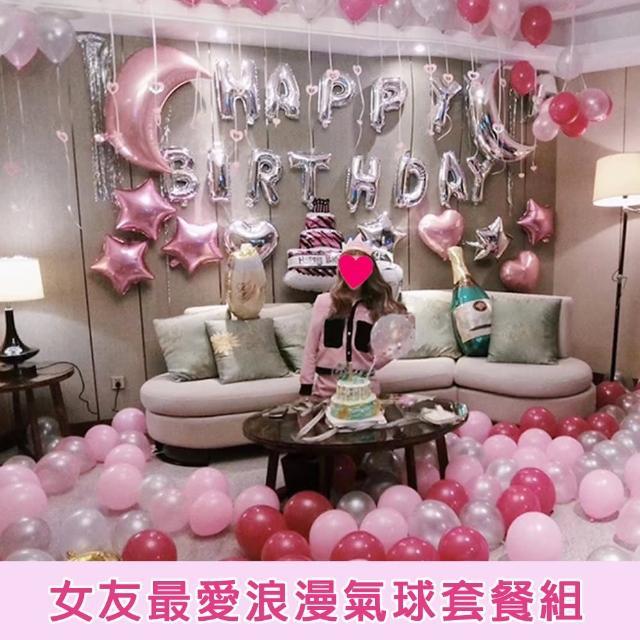 【生活King】女友最愛浪漫氣球套餐組(派對氣球)
