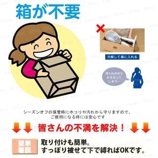 【kiret】實用型 防水防塵 電風扇 防塵罩-超值2入組(卡通型 風扇罩 電扇防護罩 防塵套 風扇套)