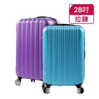 【SINDIP】一起去旅行 ABS 28吋行李箱(磨砂耐刮外殼)