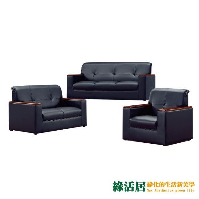 【綠活居】薩比   時尚透氣加厚皮革沙發組合(1+2+3人座)