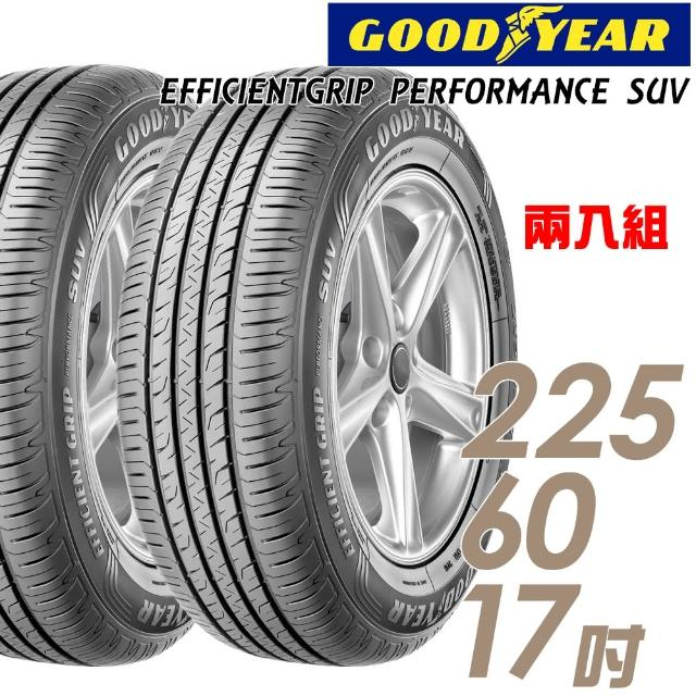 【GOODYEAR 固特異】EFFICIENTGRIP PERFORMANCE SUV 舒適休旅輪胎 兩入組 225/60/17(EPS)