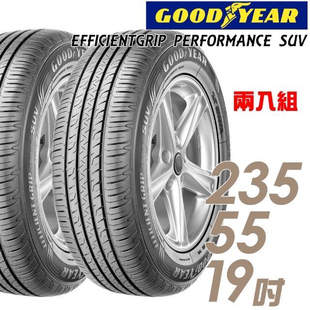【GOODYEAR 固特異】EFFICIENTGRIP PERFORMANCE SUV 舒適休旅輪胎 兩入組 235/55/19(適用Q5.RX等車型)