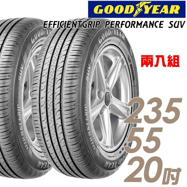 【GOODYEAR 固特異】EFFICIENTGRIP PERFORMANCE SUV 舒適休旅輪胎 兩入組 235/55/20(適用QX60.JX等車型)