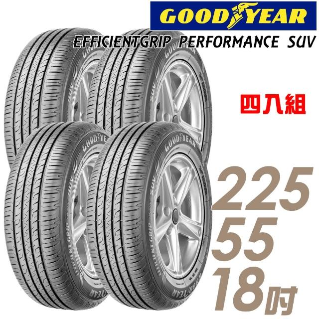 【GOODYEAR 固特異】EFFICIENTGRIP PERFORMANCE SUV 舒適休旅輪胎 四入組 225/55/18(EPS)