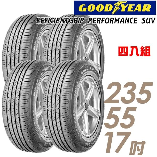 【GOODYEAR 固特異】EFFICIENTGRIP PERFORMANCE SUV 舒適休旅輪胎 四入組 235/55/17(EPS)