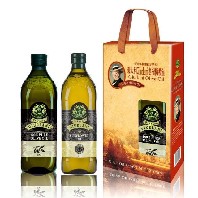 【義大利Giurlani】純橄欖油+葵花油禮盒組(1000mlx2瓶)