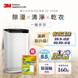 【3M】9.5L雙效空氣清淨除濕機FD-A90W 可清淨/除濕/乾衣(送專用濾網X1)