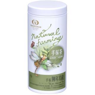 【百香】自然農法手採陳年烏龍茶75g〈鐵罐裝〉(手採茶)