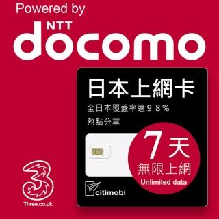 【citimobi】日本上網卡7天吃到飽(加碼高速35GB超大流量吃到飽)