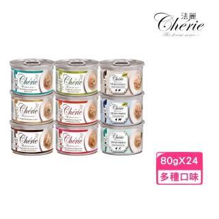 【Cherie 法麗】天然無穀貓罐《微湯汁系列》80g(24罐組)