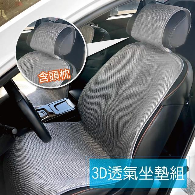 【舒福家居】3D透氣坐墊組/汽車椅墊 辦公椅墊(含頭枕)