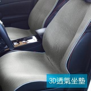【舒福家居】3D透氣坐墊 汽車椅墊 辦公椅墊