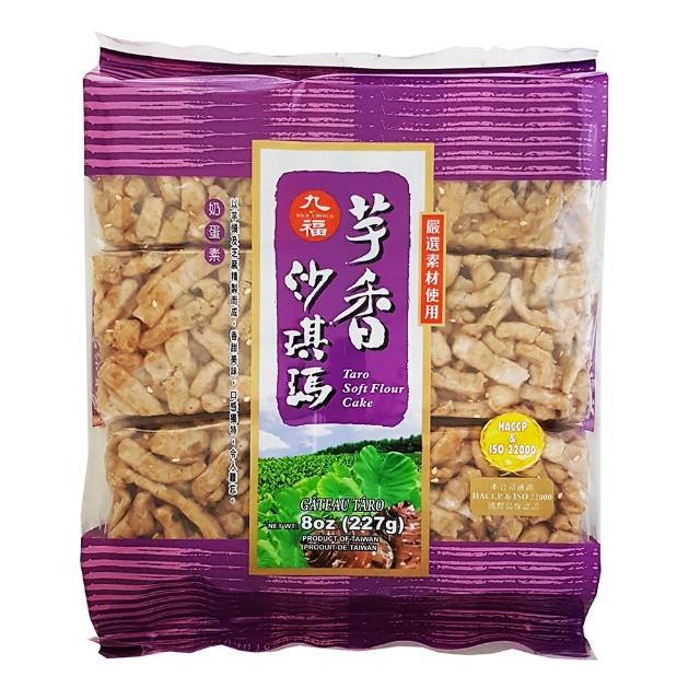 【九福】芋香沙琪瑪(227g)