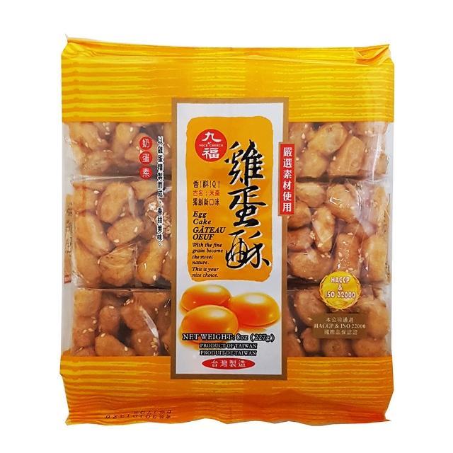 【九福】雞蛋酥(227g)