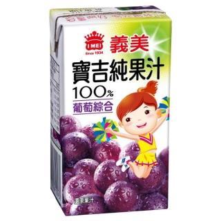 【義美】小寶吉葡萄純汁3入組(125ml/24入/箱)