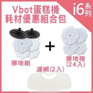 【Vbot】蛋糕機掃地機專用3M濾網2入+動感擦地組+擦地棉24入