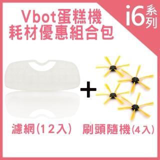 【Vbot】蛋糕機掃地機專用3M濾網12入+刷頭隨機4入