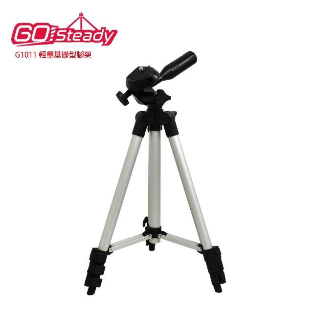 【GoSteady】G1011 輕量基礎型腳架