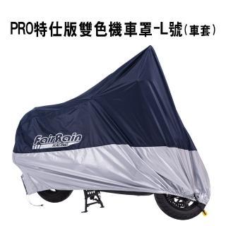 【飛銳fairrain】PRO特仕版雙色機車罩-L號(車套)