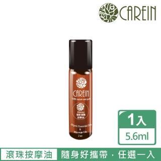 【CAREIN香草精油學苑】加價購滾珠按摩油 Massage Oil 5.6ml(臉部及身體按摩油系列)