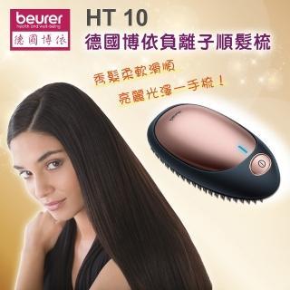 【beurer 德國博依】負離子順髮梳 HT 10