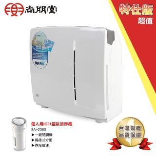 【尚朋堂】空氣清淨機特仕版SA-5860