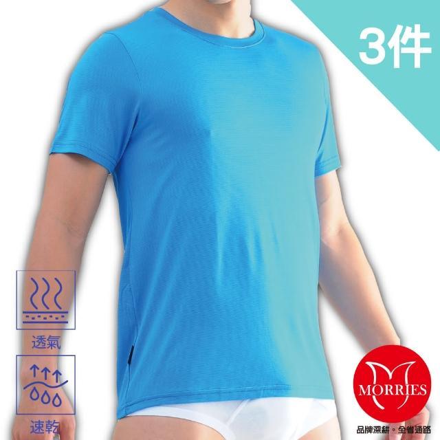 【MORRIES 莫利仕】3色組-涼感肌觸圓領衫-Papolis日本深海魚油衣.適敏感肌(.空氣零著感.適敏感肌MR811)