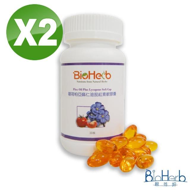 【BioHerb 碧荷柏】亚麻仁油茄红素 软胶囊(30颗/瓶 X2入组)