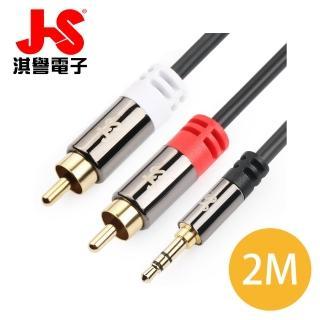【JS 淇譽】高級立體音源傳輸線-3.5mm公對RCA公(PGA720BR)