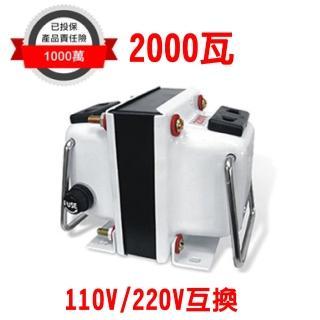 2000瓦 200V/100V升降電壓調整器(升壓器 降壓器 轉換電壓)