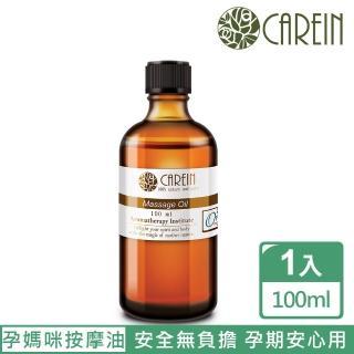 【CAREIN香草精油學苑】妊娠按摩油 Pregnancy Massage Oil 100ml(臉部及身體按摩油系列單件組)