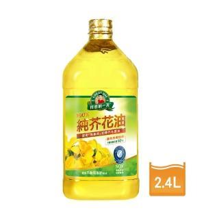 【得意的一天】100%純芥花油(2.4L)