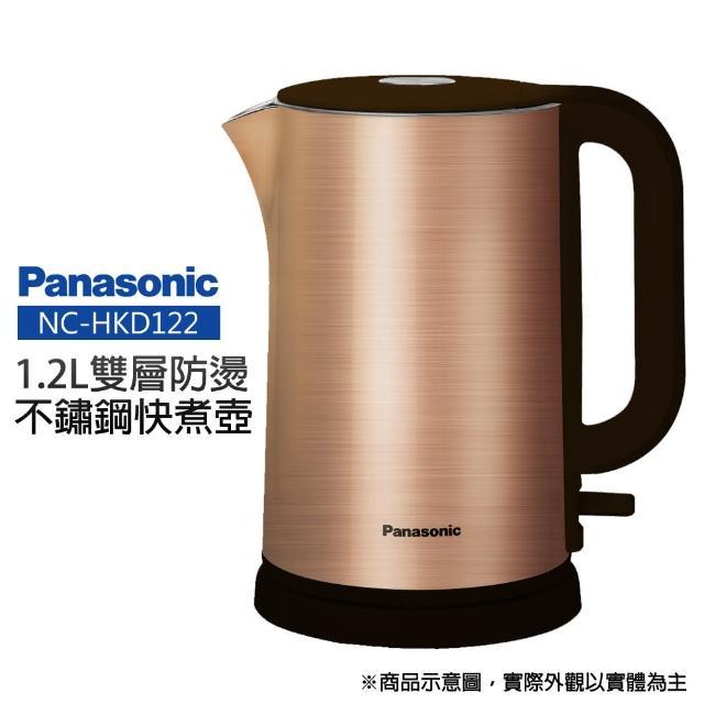 【Panasonic 國際牌】1.2L雙層防燙不鏽鋼快煮壺(NC-HKD122)
