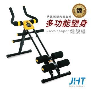 【JHT】11合一多功能塑身健腹機(5secs shaper)