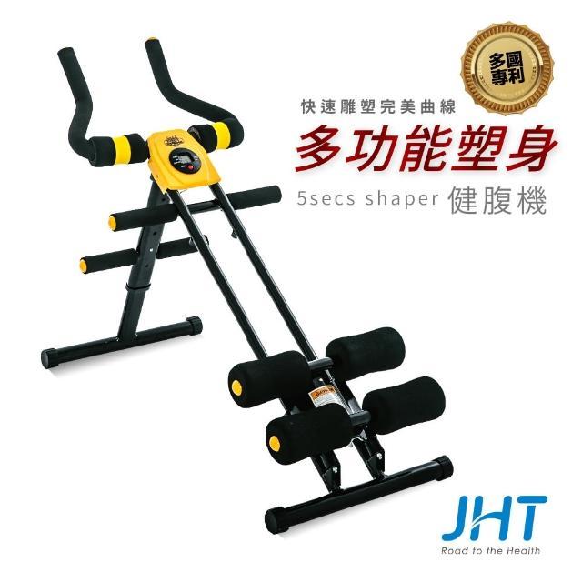 【JHT】11合一多功能塑身健腹机(5secs shaper)