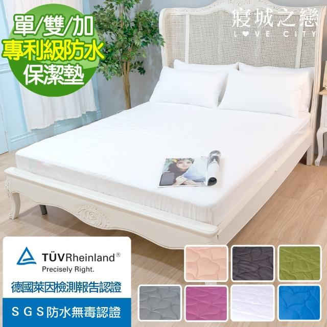 【Love City 寢城之戀】MIT專利全防水愛心床包式保潔墊(單人/雙人/加大)