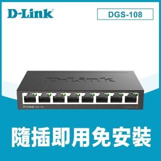 【D-Link】友訊★DGS-108 8埠 Gigabit 桌上型 金屬外殼 10/100/1000BASE-T 超高速乙太網路交換器